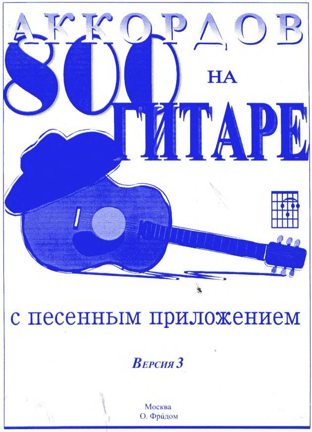 аккорды на гитару с знаком
