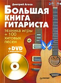 Дмитрий Агеев Большая Книга Гитариста Скачать Бесплатно