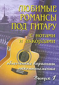 скачать книги по обучению игры на гитаре