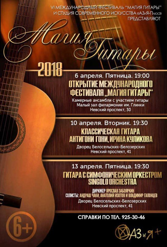 «Магия гитары» 2018 в Санкт-Петербурге